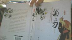 菊与刀(珍藏版)