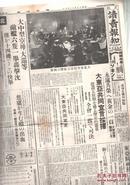 太平洋战争重要报纸复制品之  大东亚共同声明,冲航空战