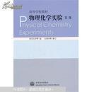 正版书籍  9787040137910 物理化学实验(第三版)