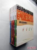 神奇的喀什(陈靖,焦扬主编 精装函套全4册 上海人民美术出版社16开精装插图册2010年1版1印 正版现货)