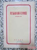 现代苏维埃国家管理机关 雅姆波尔斯卡雅著 1955年1版1次 时代出版社 正版原版