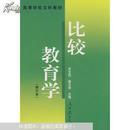 比较教育学 (修订版) 吴文侃,杨汉清  人民教育出版社 9787107127