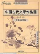 中国古代文学作品选:先秦两汉卷