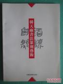 韩天雍书法篆刻艺术