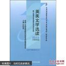 自考教材:英美文学选读 (课程代码 0604)(1999年版)