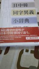 日中韩同字异义小辞典--本作者答签本 加两页作者书信