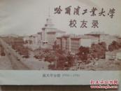 哈尔滨工业大学校友录夜大分册(1960-1984)