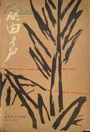 笛声 越南南方短篇小说集 越南外文出版社1971年11月一版一印 插图本