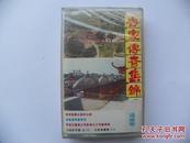 客家新山歌佛曲老磁带:梦在枕边圆(卡带录音带,收藏珍品)