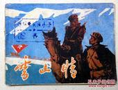 经典题材【连环画《雪山情》】湖南美术出版社—1983年1版印▼