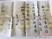 毛笔书法一张 署名吴乃何 字不错