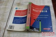 世纪之门英语口语(平装大32开   1998年6月1版1印   印数7千册   有描述有清晰书影供参考)
