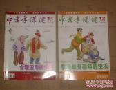中老年保健 2011年第11.12期    1508-29-05