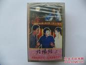客家山歌老磁带:经缘经(上下两片,卡带录音带,收藏珍品)