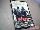 中国科学探险 2004年第7期 总第8期