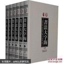 书法大字海修订版 第1卷(布面精装)