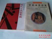 日本语精髓丛书《现代日本语要说》