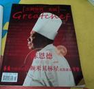 名厨2013年第2期