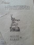 """1951年油印本《十月革命节推荐歌曲》""""我们拥护你斯大林""""""""我们是这样的相爱相亲""""""""中苏人民大团结""""""""中国之颂""""""""青年们前进"""""""