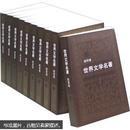 世界文学名著连环画(欧美卷)(套装共10册)