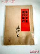 《新民主主义的宪政》馆藏、1953年7月北京第二次印刷、两版两印