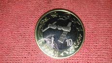 中国航天纪念币10元面值(全新)2015带塑料盒子