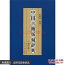 中国古籍版刻辞典(增订本)