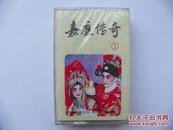 客家山歌老磁带:嘉应传奇1(卡带录音带,收藏珍品)
