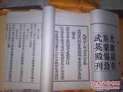 皇家蒙學故事書《養正圖解》、《養正圖詩》、《養正圖贊》,三種內容兩大木夾板,大開本6冊全。據清光緒二十一年(1895年)武英殿刻本影印。
