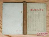 《浙江地方志考录》(32开精装一册)