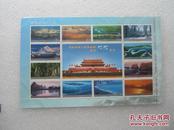 邮票:2004-24 庆祝中华人民共和国成立55周年 祖国边陲风光 小全张/小型张/小版张