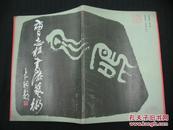 曹志桂书法艺术