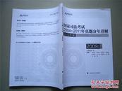 国家司法考试2004-2011年真题分年详解【2012版】2009年卷