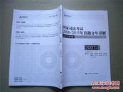 国家司法考试2004-2011年真题分年详解【2012版】2007年卷