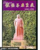 张伯苓在重庆:1935-1950
