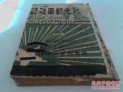 民国29年原版《新光邮票杂志》第八卷1~8期,7册合订一厚册。