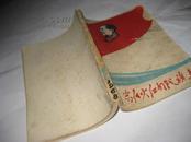 写在火红的战旗上-红卫兵诗选--照片多,林彪.江青照片完好,无涂画,32开8品,后书皮不是原书皮