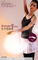Inner Shine女子悦读本