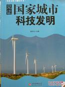 见证国家城市科技发明(历史文化大聚焦丛书)
