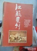 江苏画刊1987.9