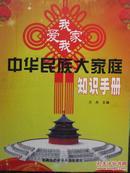 我爱我家:中华民族大家庭知识手册