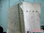 《燕山夜话》,北京出版社,1979年初版,