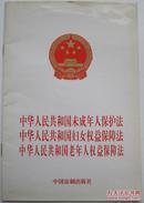 中华人民共和国未成年人保护法 中华人民共和国妇女权益保障法