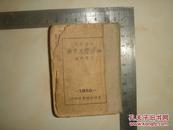 1950年印--140开袖珍学生字典