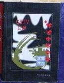 陈波电视文集(淄博云明山的呼唤,原山揽胜,情动冰城,绛红色的印版与经卷,等]