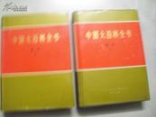 中国大百科全书:美术1  . 2