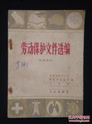 劳动保护文件选编  (内部发行)