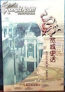 宽城史话 .(长春市专志、专著之九)新京火车站等大量伪满时期图片.