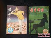 青年科学  (1985年第8期、第11期) 两本合售