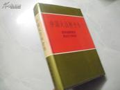 中国大百科全书:固体地球物理学 测绘学空间科学